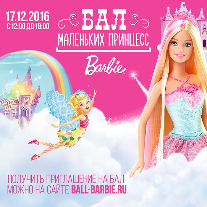Бал маленьких принцесс Barbie