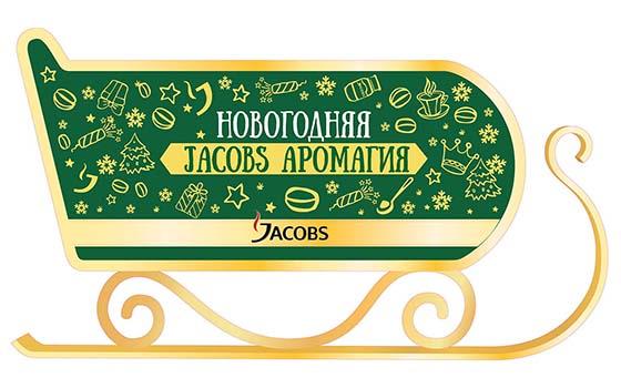 Бесплатная упаковка подарков от Jacobs