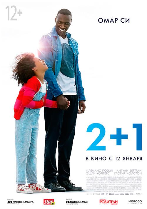 Семейная комедия 2+1