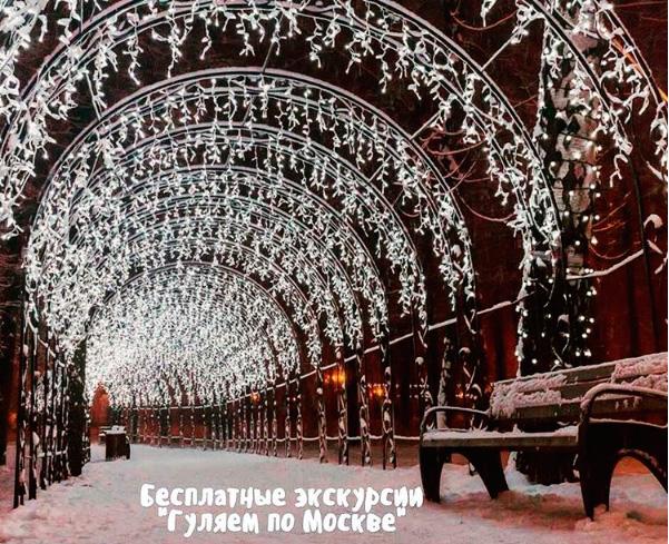 Бесплатные экскурсии по новогодней Москве