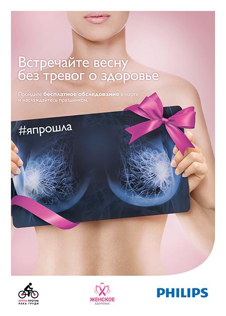 бесплатные осмотры для женщин