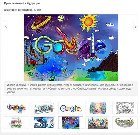 Дудл для Google