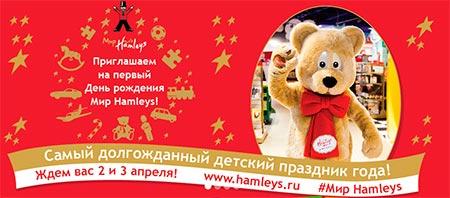 Мир Hamleys