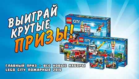 Творческий конкурс LEGO