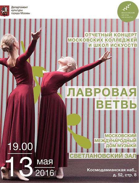 Отчетный концерт московских колледжей и школ искусств