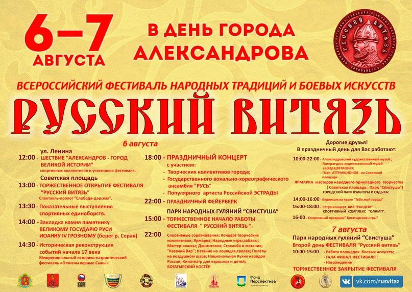 Фестиваль Русский витязь
