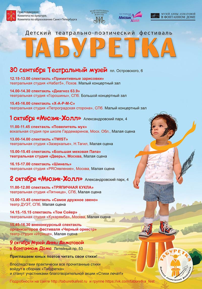 Театрально-поэтический фестиваль детских театров Табуретка