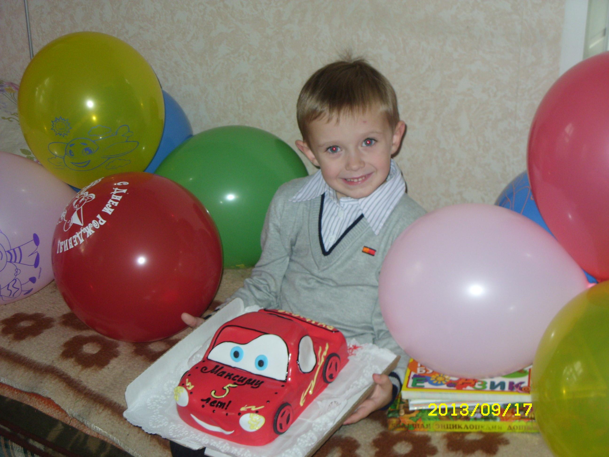 Максиму 5 лет!!! Торт был и красивый и вкусный. Поздравление с Днем Рождения