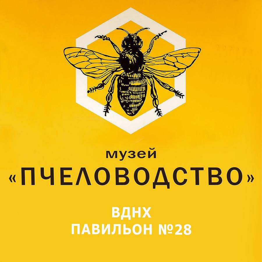 Музей Пчеловодство