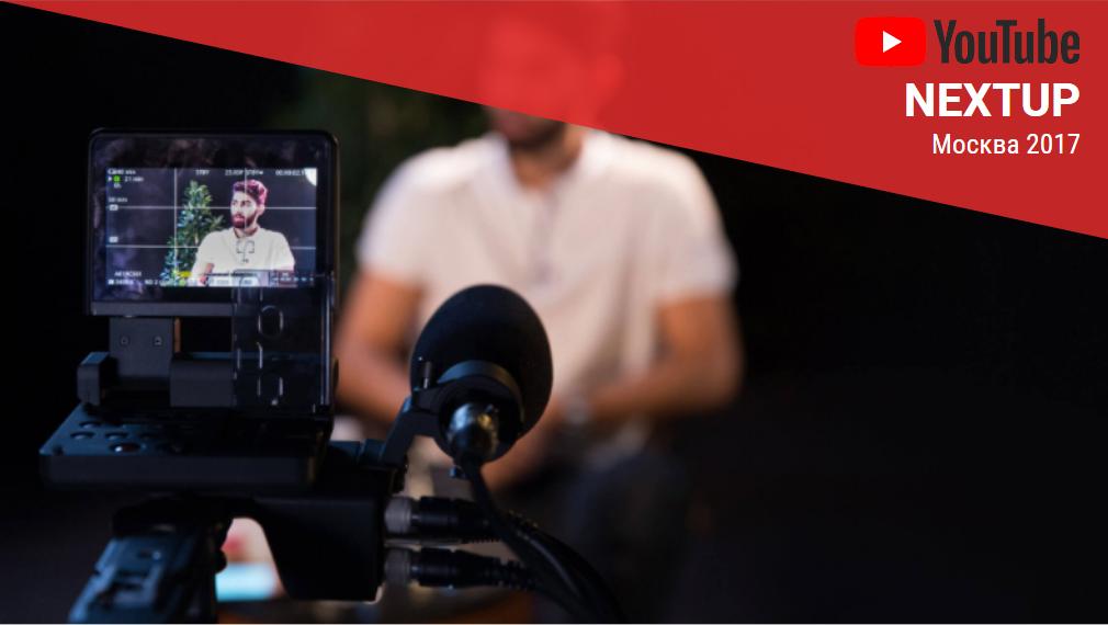 Программа для видеоблогеров NextUp