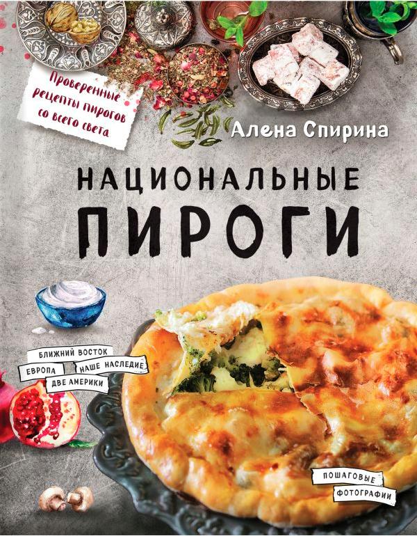 Национальные пироги Алены Спириной