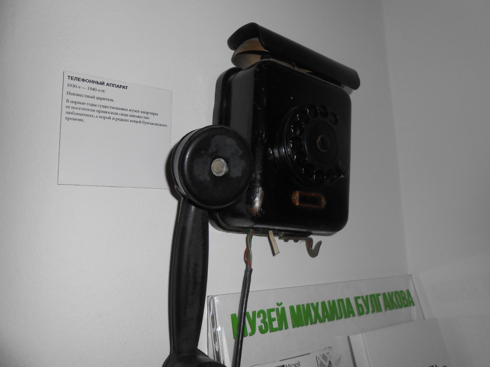 Музей Булгакова. Блиц: музейный экспонат