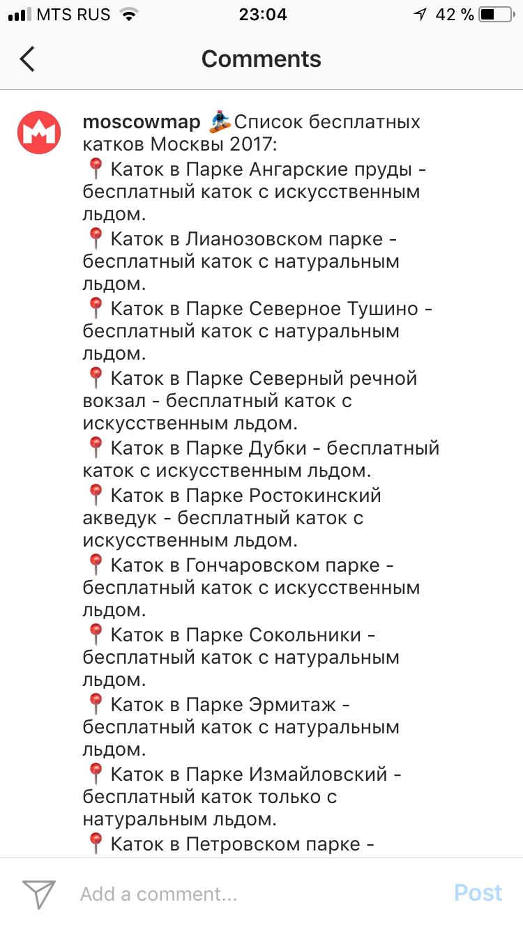 Бесплатные катки в Москве ч1.