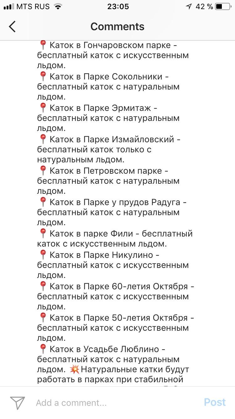 Бесплатные катки в Москве ч2.