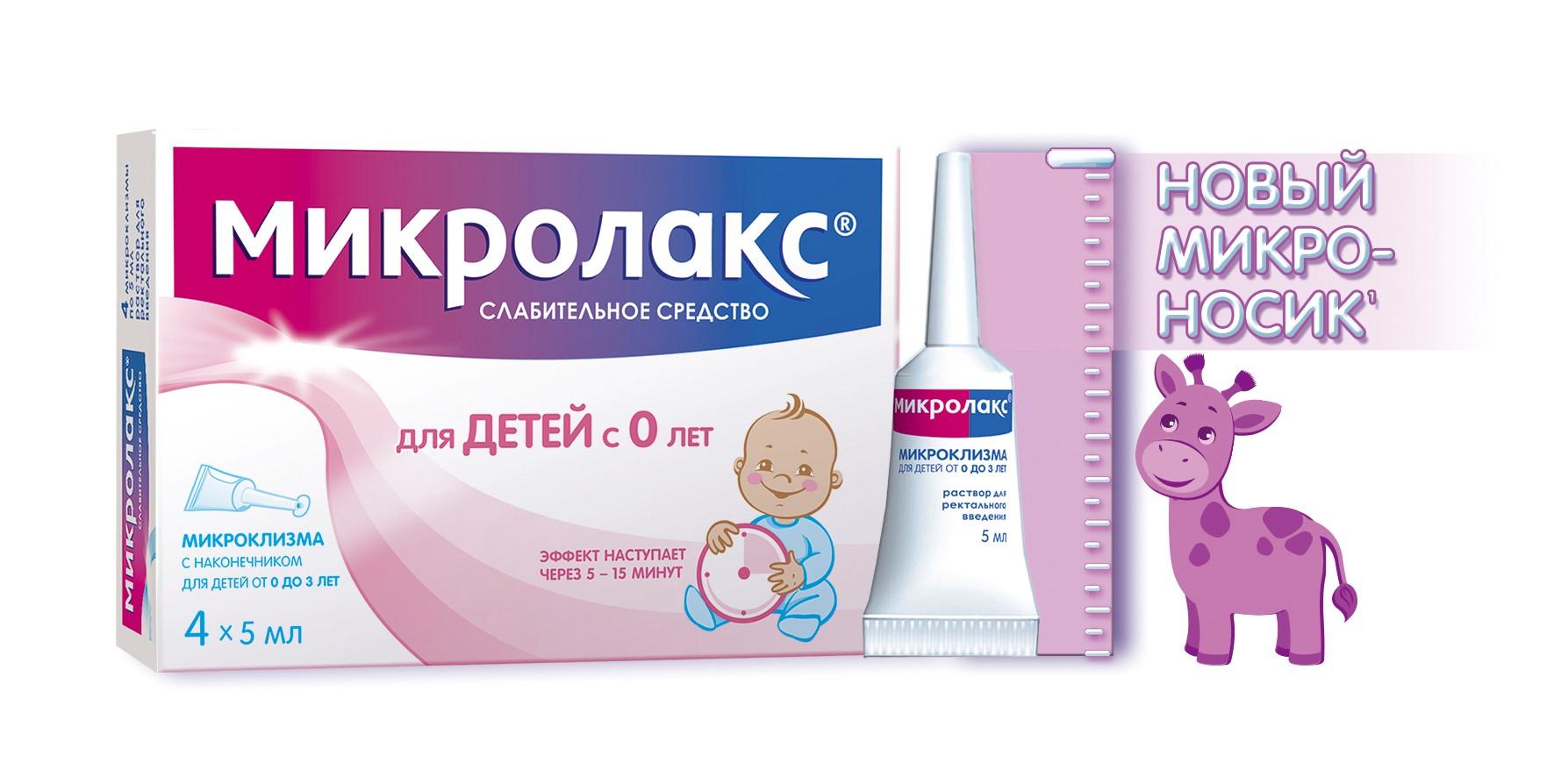 Микролакс для новорожденных детей: скорая помощь при запорах