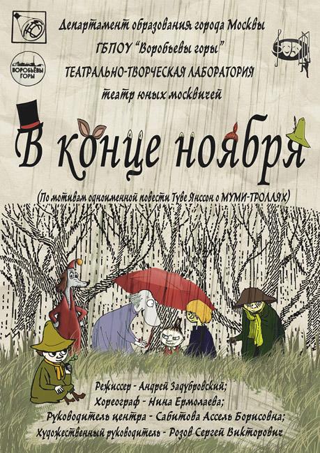 Спектакль Театра юных москвичей В конце ноября