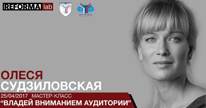 Мастер-класс актрисы Олеси Судзиловской