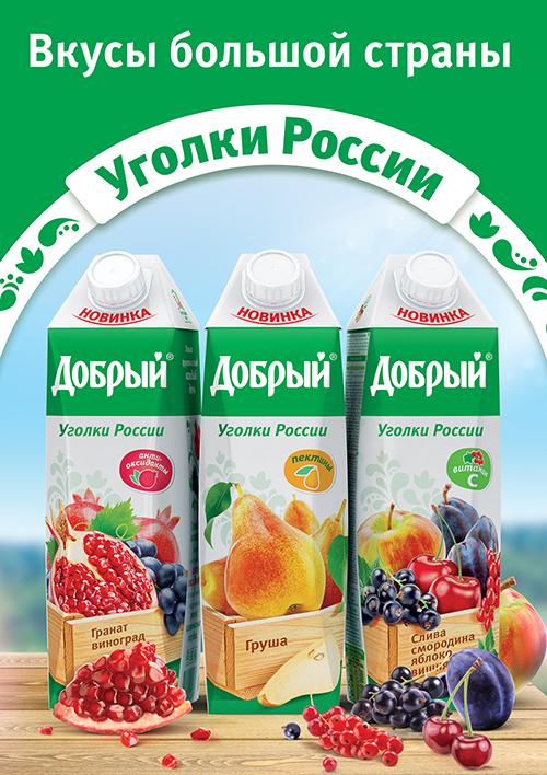 Сок Добрый Уголки России