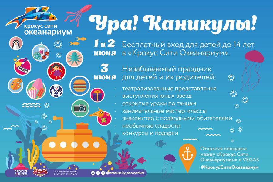Детский праздник в VEGAS