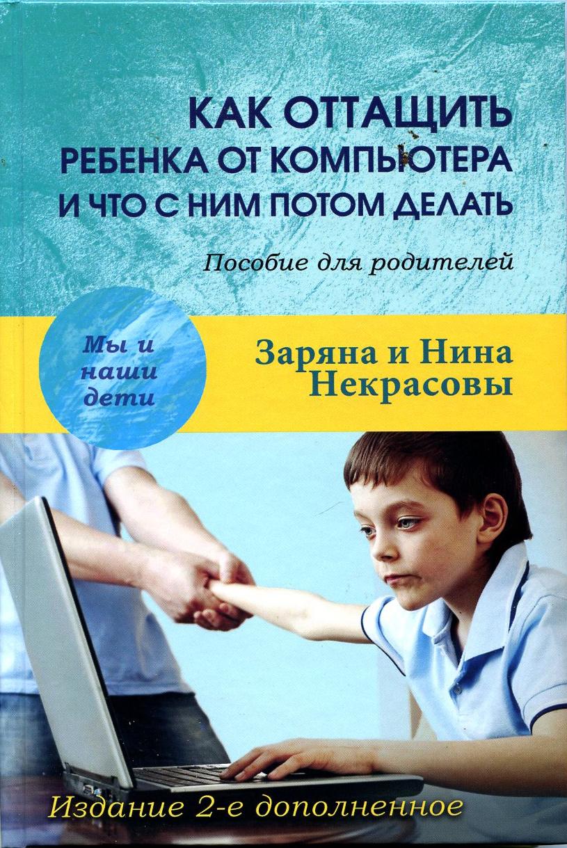НекраЗаряна и Нина, книга- Пособие для родителей.