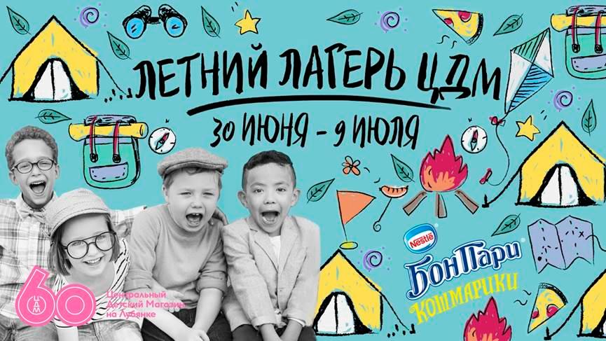Детский лагерь в ЦДМ