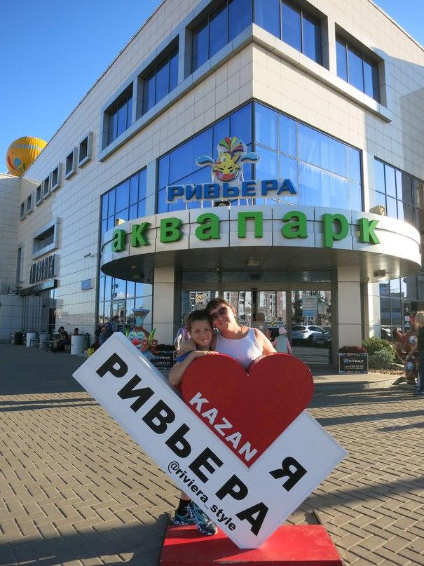 Аквапарк в Казани. Привет из отпуска!