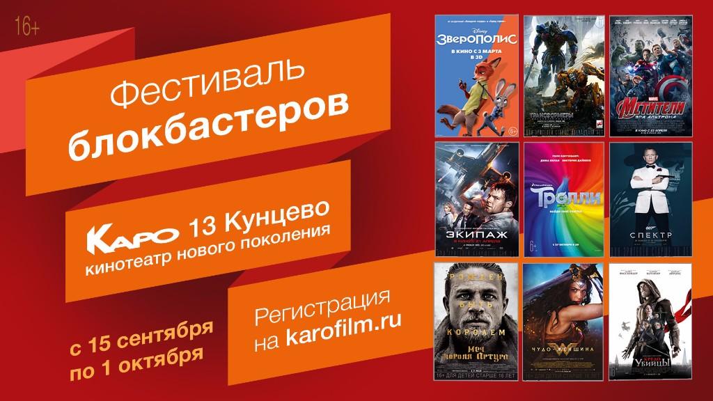 Фестиваль блокбастеров в новом КАРО 13 Кунцево
