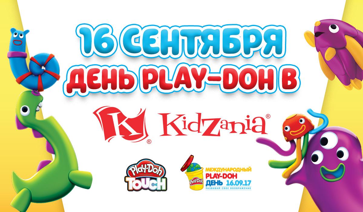 Международный день Play–Doh
