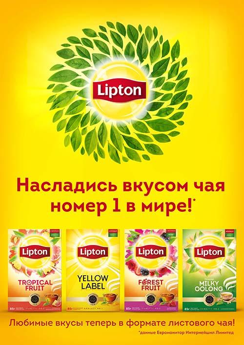 коллекция листовых блендов Lipton