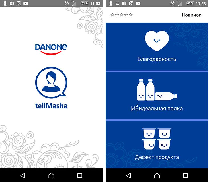 Мобильное приложение Данон