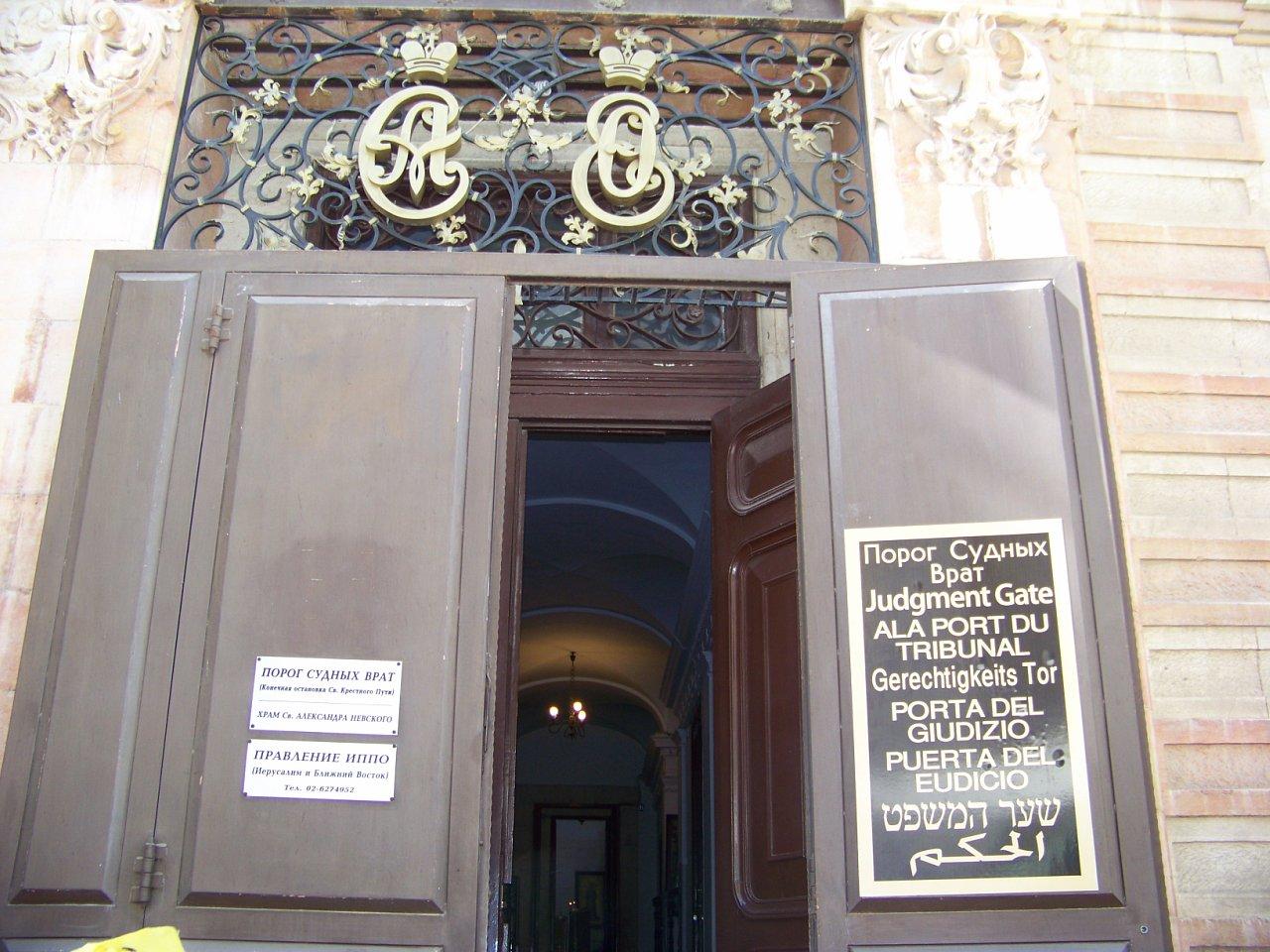 Здесь были ворота, когда Иисуса вели на казнь.... Блиц: арки и ворота