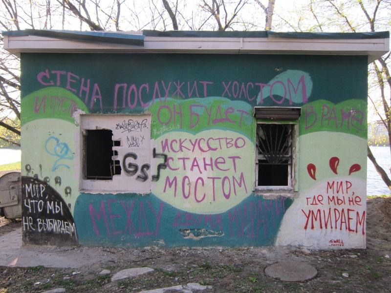 Граффити. Блиц: стрит-арт