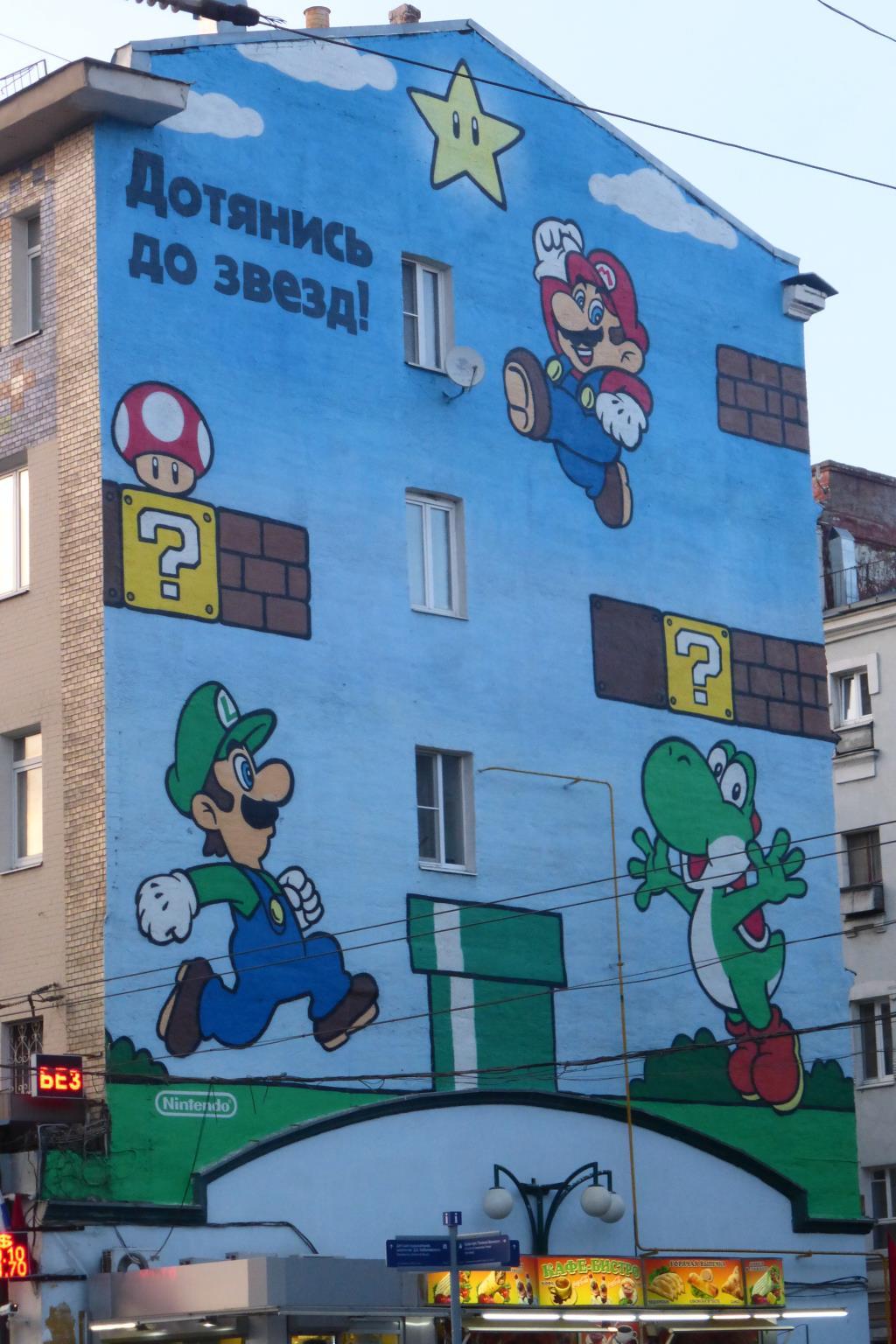 Марио и Луиджи в центре Москвы. Блиц: стрит-арт