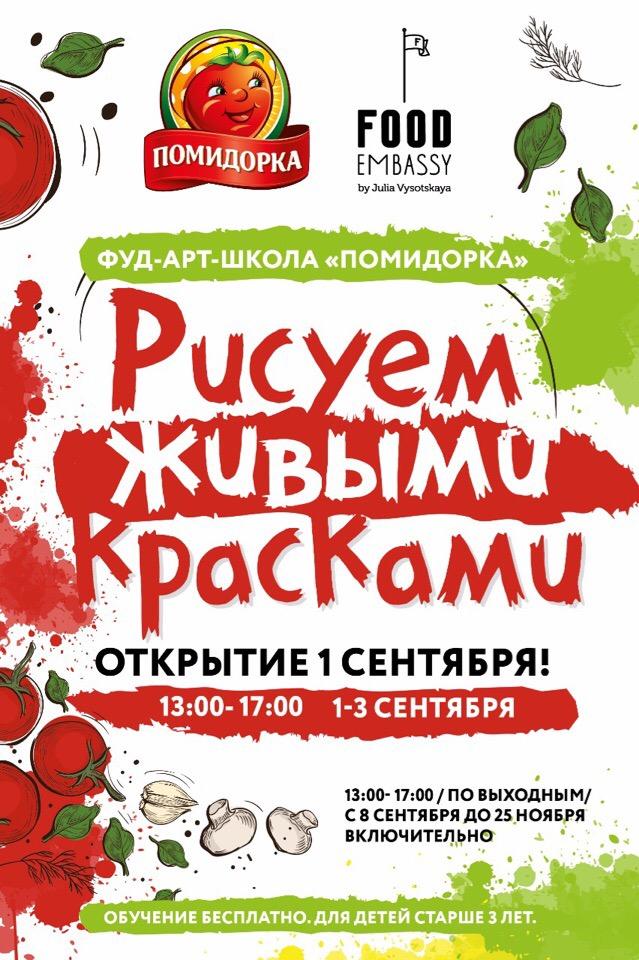 Осенняя фуд-арт-школа Помидорка