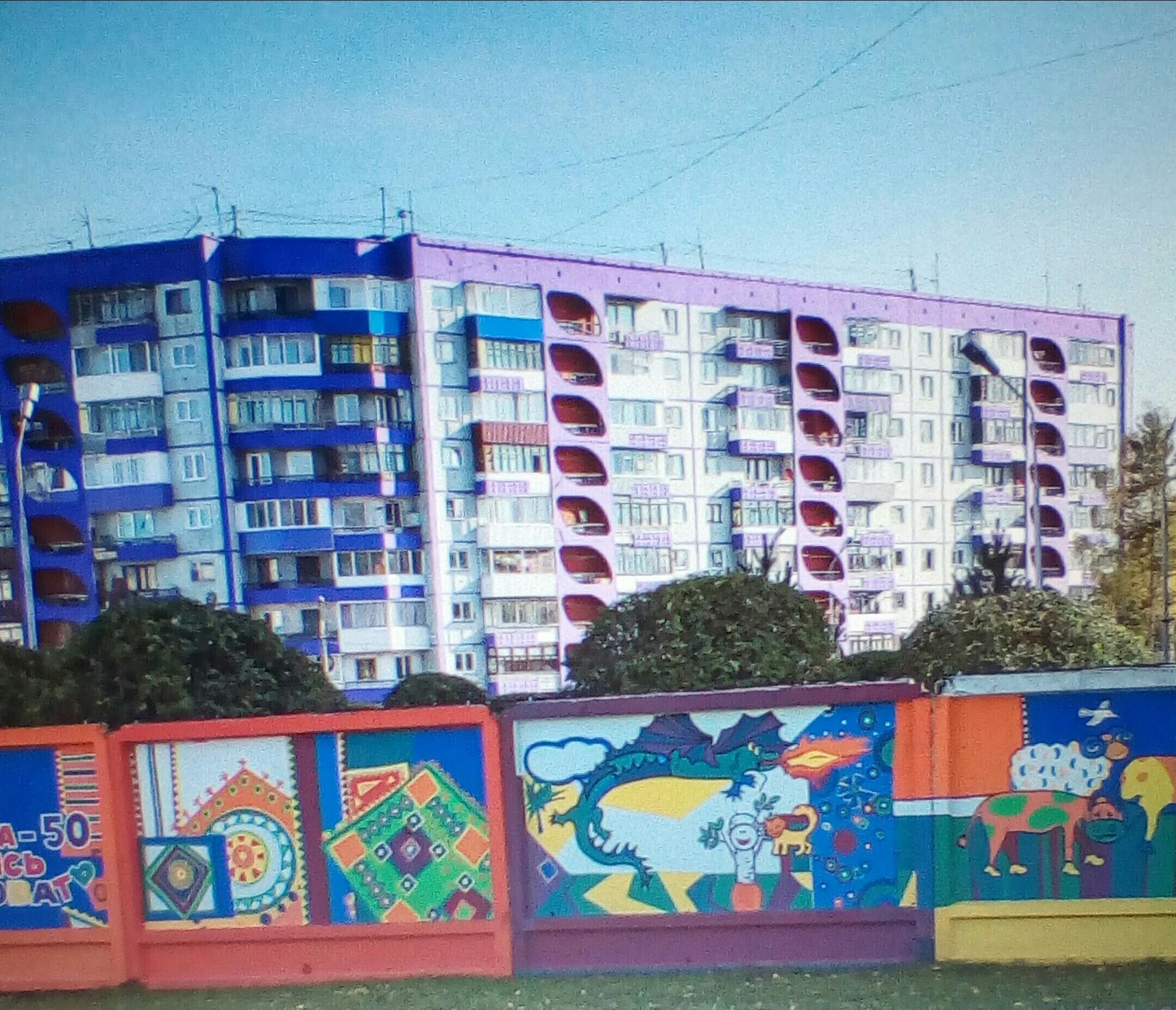Мой родной город Прокопьевск. Блиц: разноцветный город