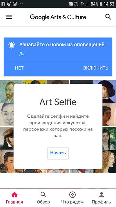 Art Selfie: находите своих двойников в произведениях искусства
