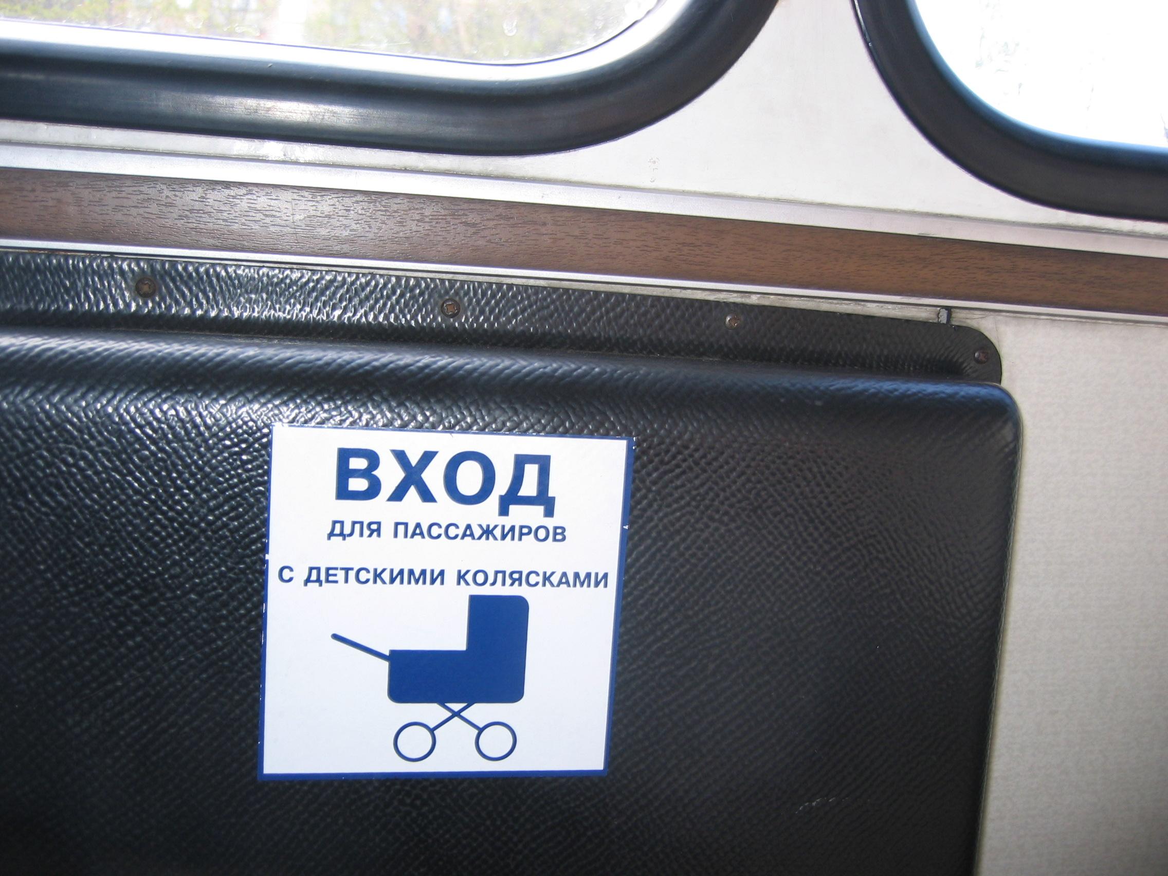 Вход в автобусе - под окном?. Блиц: вывески и таблички