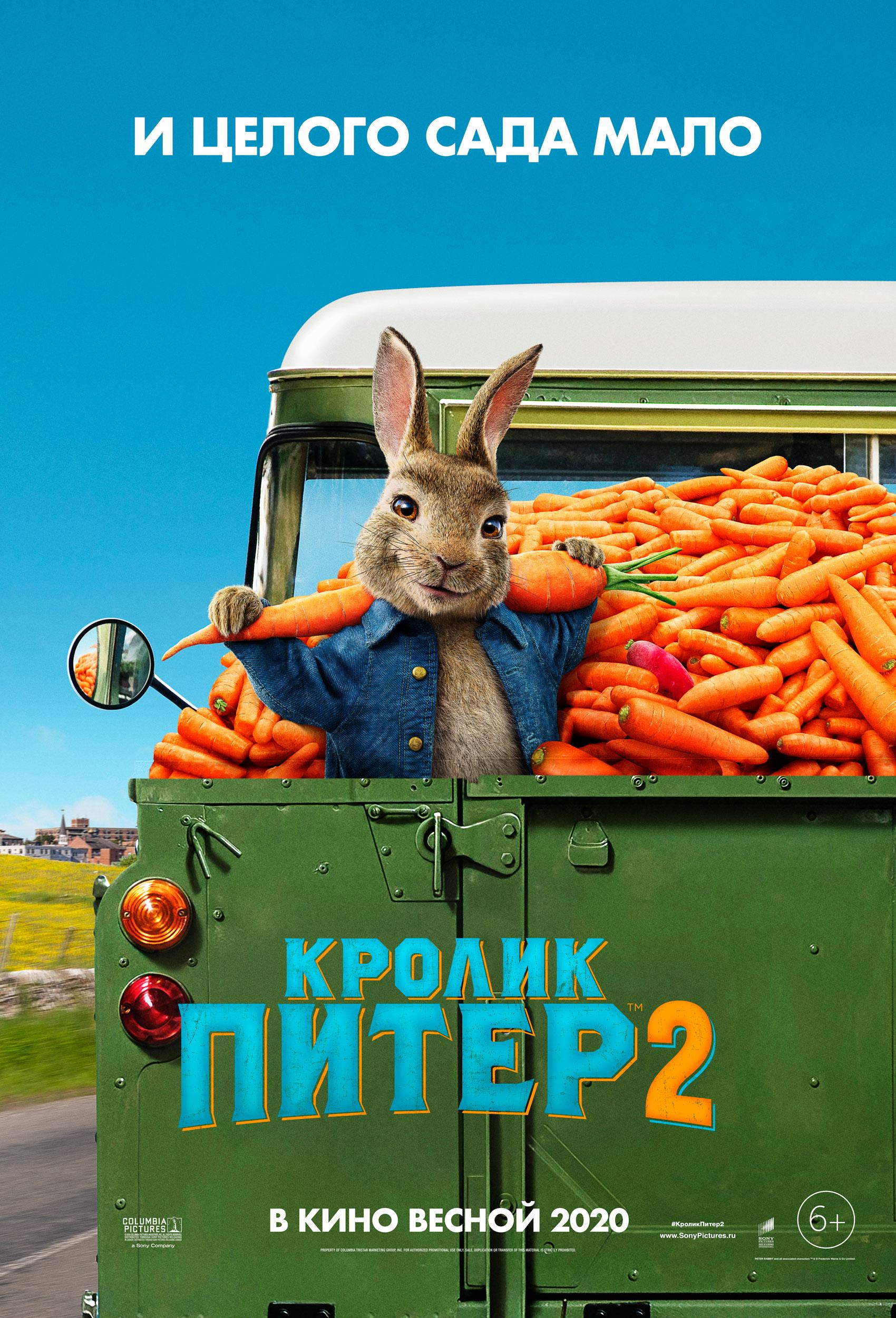 Кролик Питер 2 постер