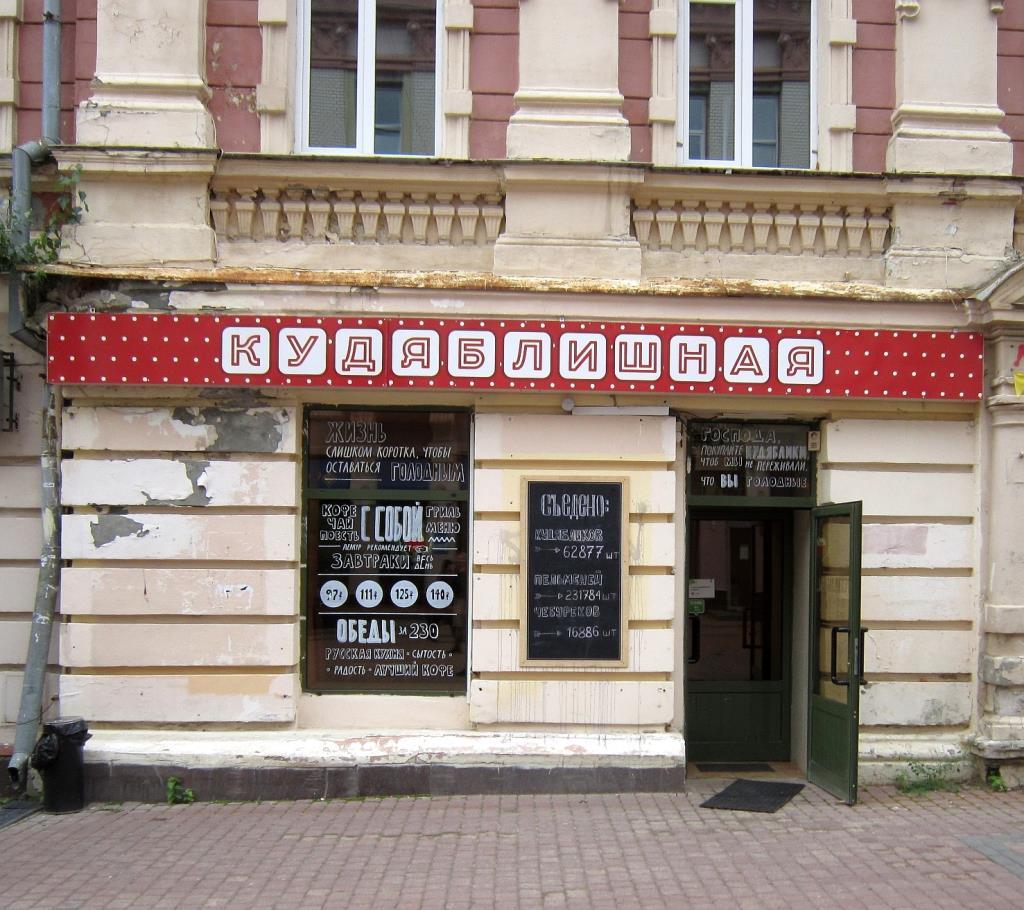 Кафе в Нижнем Новгороде. Блиц: вывески и таблички