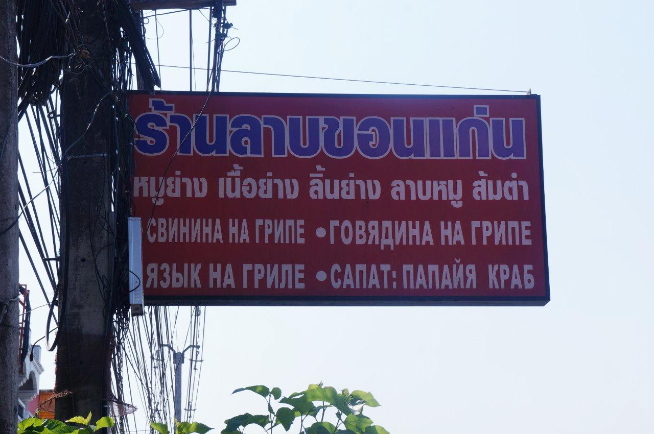 Вывеска у тайского кафе . Блиц: вывески и таблички