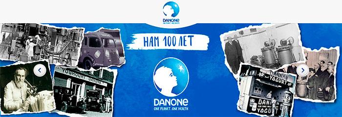 Danone 100 лет
