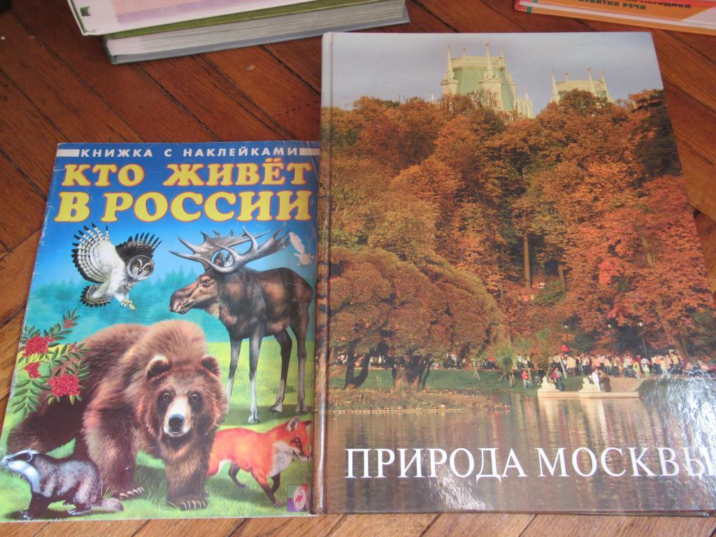 Природа Москвы. Книги, РАЗНОЕ