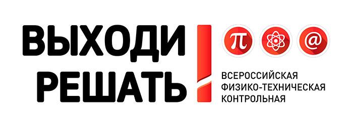 Всероссийская физико-техническая контрольная