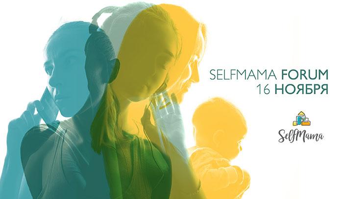 СелфМама Форум