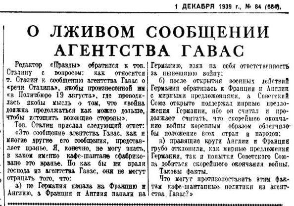 Время вперед, 80 лет назад.