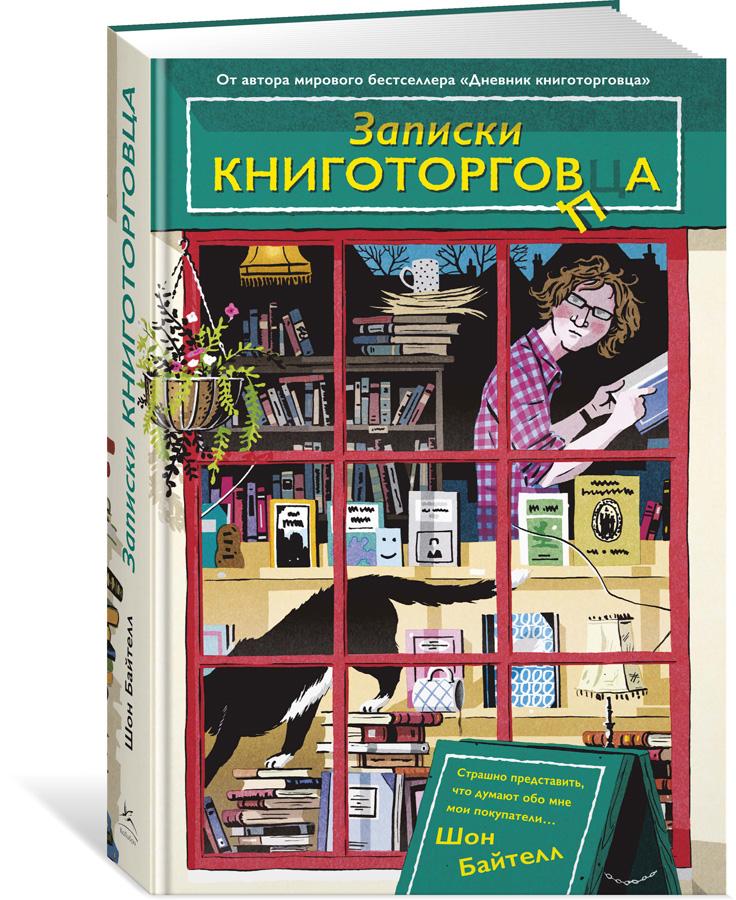 Записки книготорговца