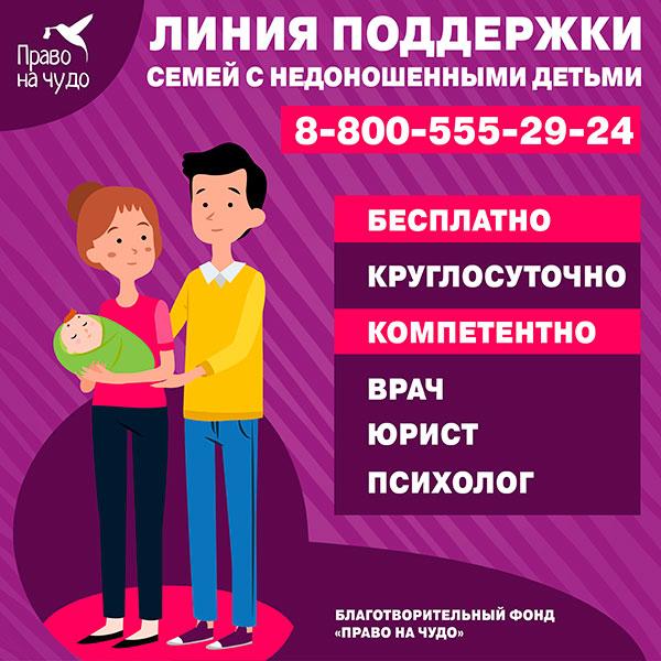 Круглосуточная линия помощи семьям с недоношенными детьми