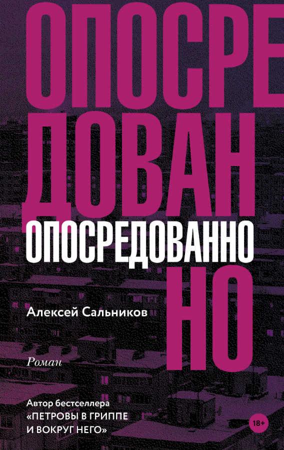 Алексей Сальников Опосредованно