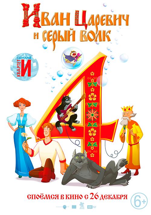 Иван Царевич и Серый волк-4
