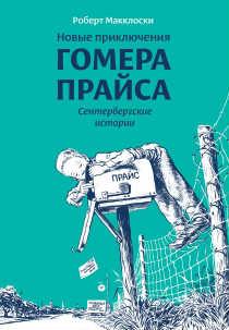 Детские книги Гомер Прайс